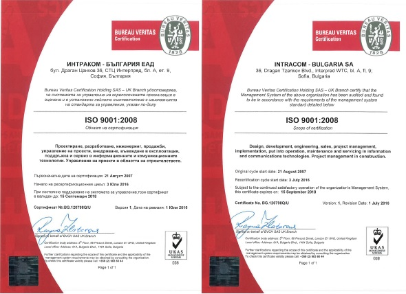Intracom Bulgaria ISO9001:2008